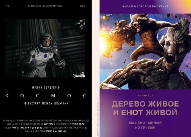 """«Карлики несут кольцо в вулкан» или то самое кино. """"Яндекс"""" рассказал о поисковых запросах россиян, забывших название фильма"""
