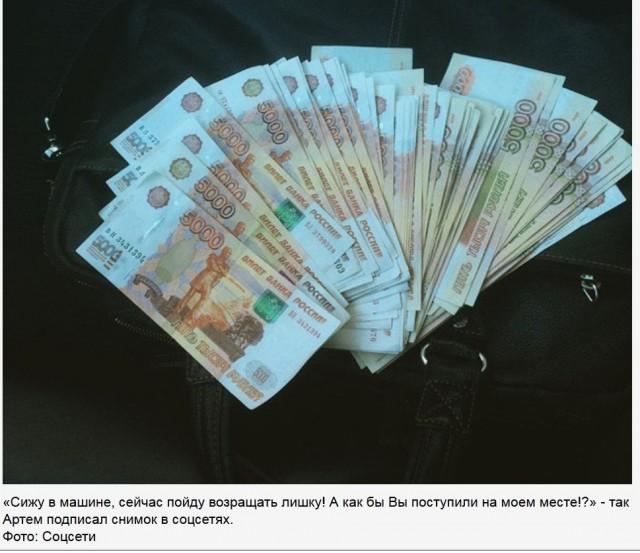 Честный челябинец вернул банку лишние 200 тыс руб