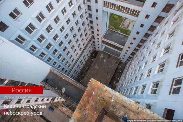 Калининградский заброшенный небоскреб-урод
