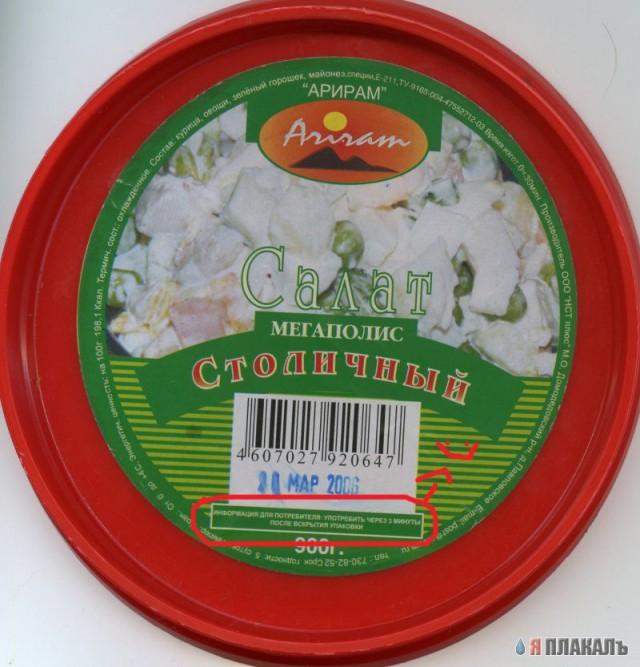 Фото этикеток салатов