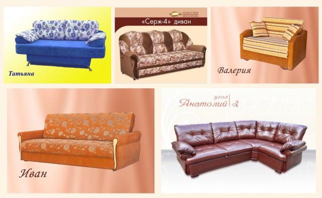 Какой ты диван?