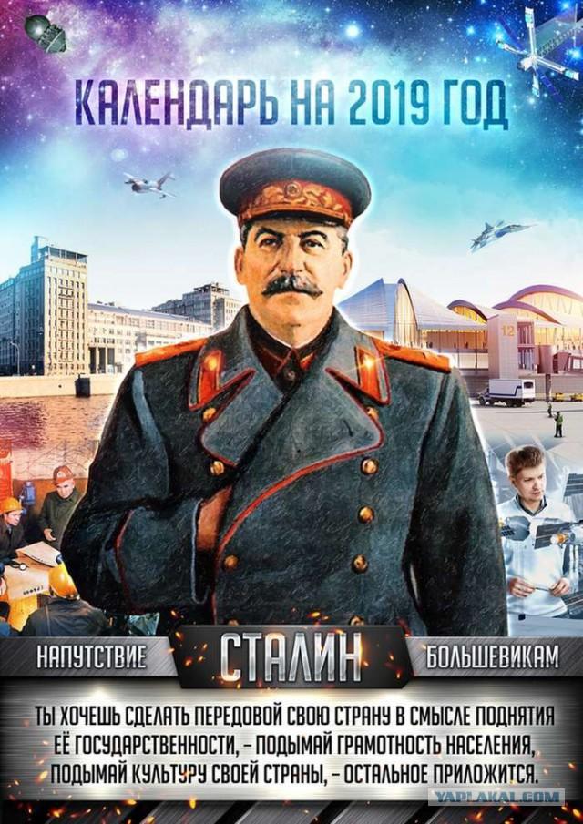 Календарь со Сталиным. С любовью из Екатеринбурга