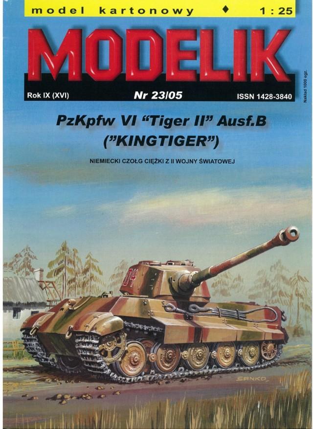 Немецкий тяжелый танк ТИГР II (бумажная модель)