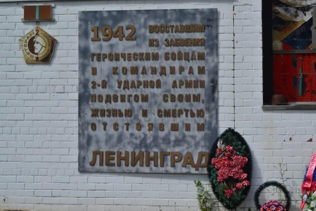 Эхо войны. 2 ударная армия. Их лица, земля Новгородская