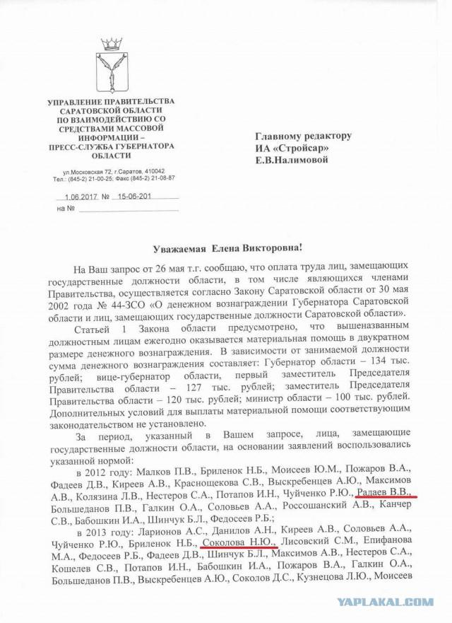 Скандальная министр Соколова получала ещё и материальную помощь от государства