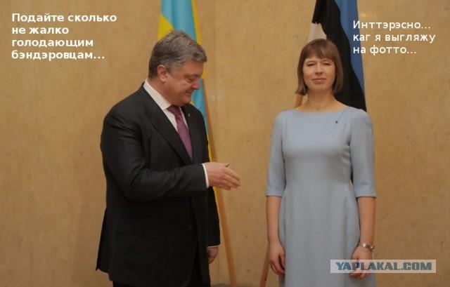 Великая Эстония помогает дружественной Украине деньгами...