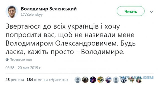 """""""Просто - Владимир"""". Зеленский попросил украинцев не обращаться к нему по имени-отчеству"""