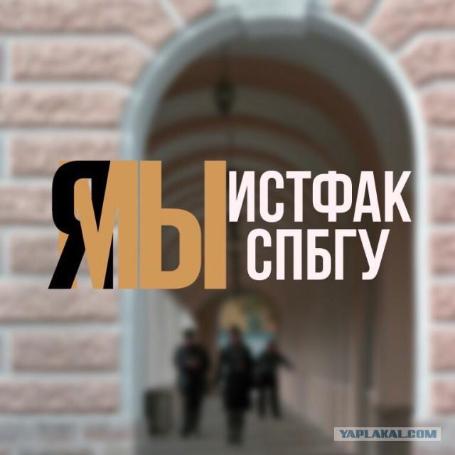 В Петербургском госуниверситете идут протесты студентов. Там сокращают спецкурсы и увольняют преподавателей