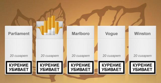 """Минздрав задумался о введении """"обезличенных"""" пачек сигарет"""