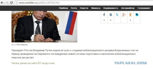 Указ о создании мобилизационного резерва ВС РФ