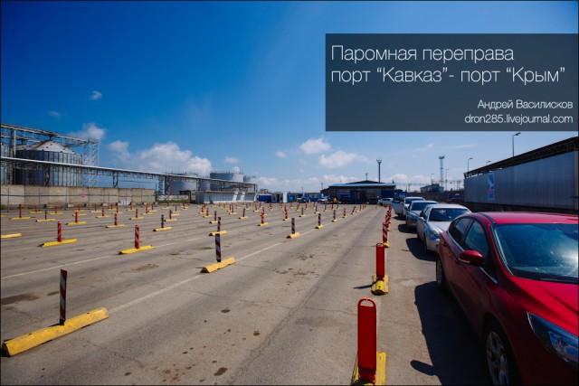 """Как попасть в Крым на машине? Переправа """"Порт Кавказ"""""""