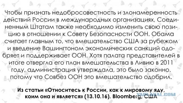 """""""Россия – это яд"""". Bloomberg опубликовал инструкцию, как относиться к России"""
