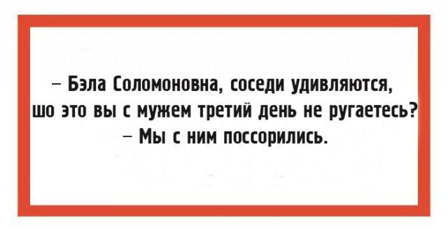 """""""Чтоб я так жил"""", или одесские анекдоты, которые не совсем и анекдоты"""