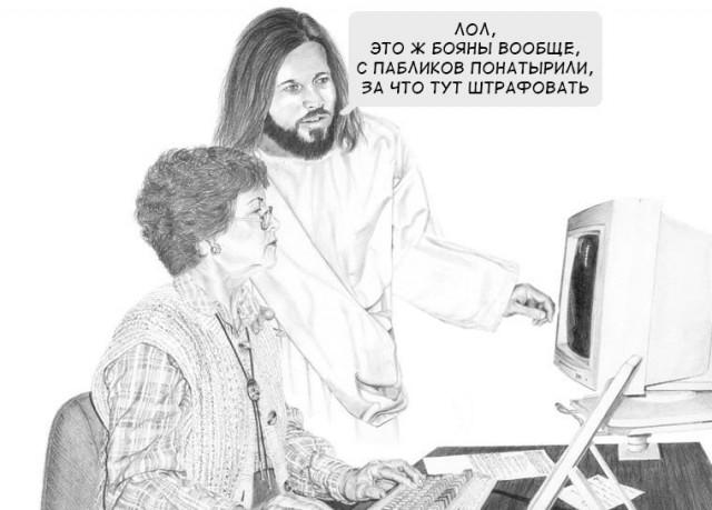 Оштрафовали на 30 тыс рублей за антицерковные мемы