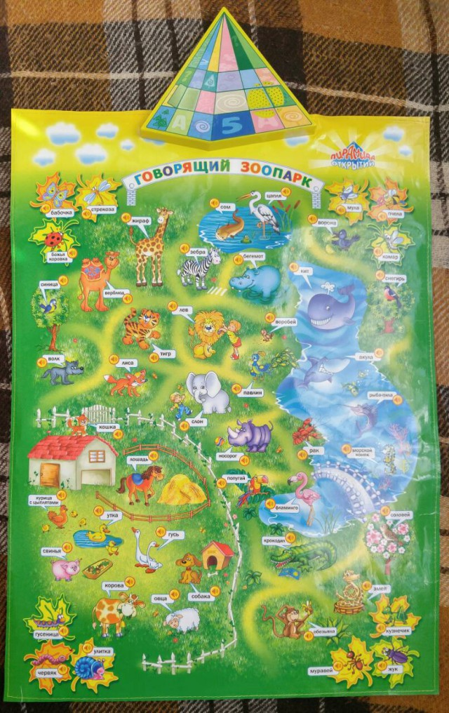 Плакат Говорящий зоопарк. Даром.