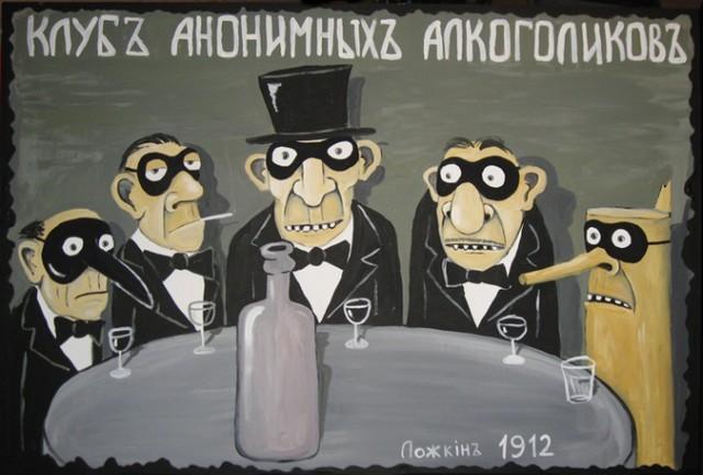 анонимных алкоголиков за знаком