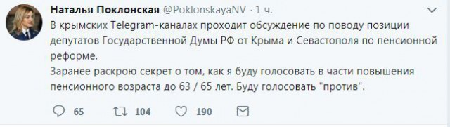 Наталья Поклонская будет голосовать против повышения пенсионного возраста