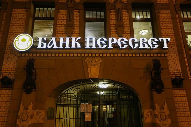 Из банка РПЦ пропали пять миллиардов рублей