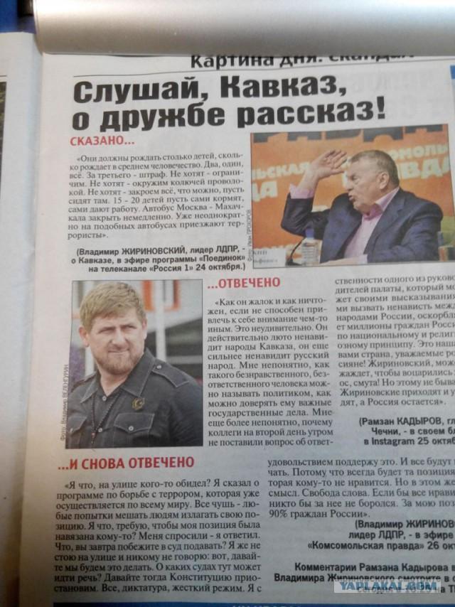 Слушай, Кавказ, о дружбе рассказ