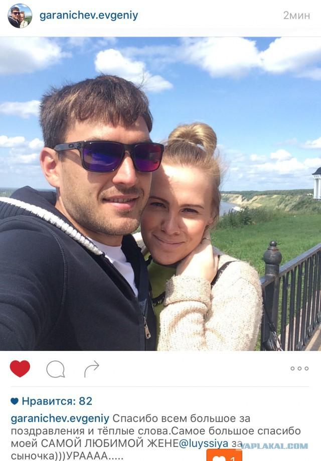 фото евгения гараничева и его жены