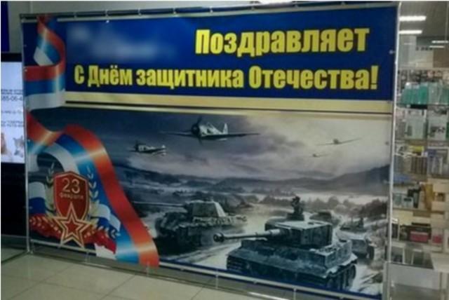 Торговый центр в Благовещенске оштрафовали за баннер с немецким танком