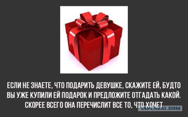 Что вы дарили своим девушкам на новый год