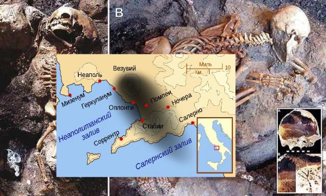 Смерть в Геркулануме. Извержение Везувия 79 г. н.э.