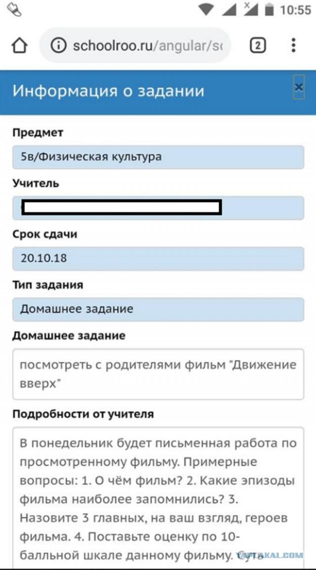 Школьник из Екатеринбурга получил двойку по физкультуре, так как не смотрел «Движение вверх»