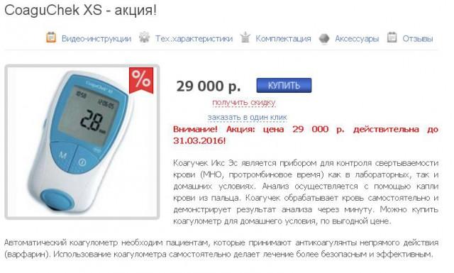 Контроль МНО, прибор для измерения МНО