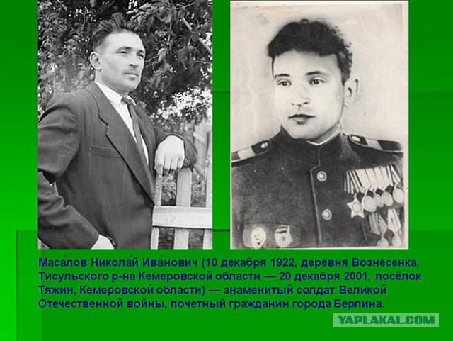 Старший сержант Николай Масалов