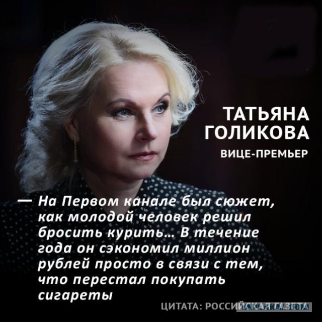 Татьяна Голикова рассказала о здоровом образе жизни