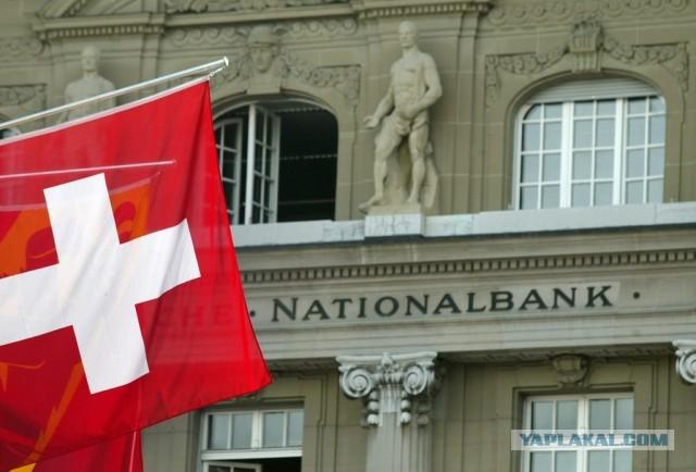 Швейцария начала передавать ФНС данные о скрытых счетах россиян