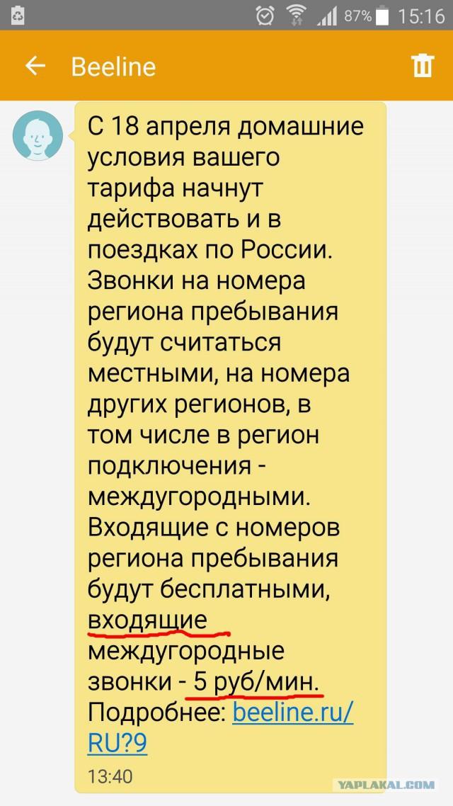 Билайн - теперь входящие 5 рублей/минута
