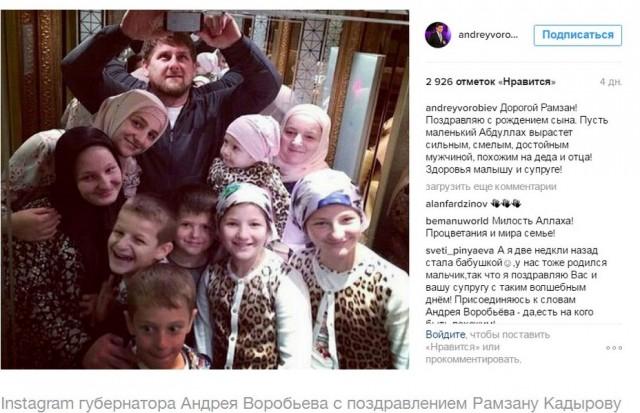 Ночной звонок Кадырова