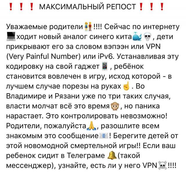 Опасный VPN