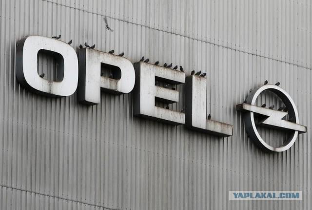 Opel решил уйти с российского рынка