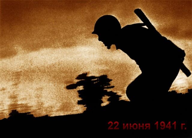 1941.. Помним..
