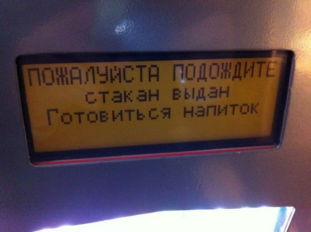 Питерские автоматы с газировкой позорят город