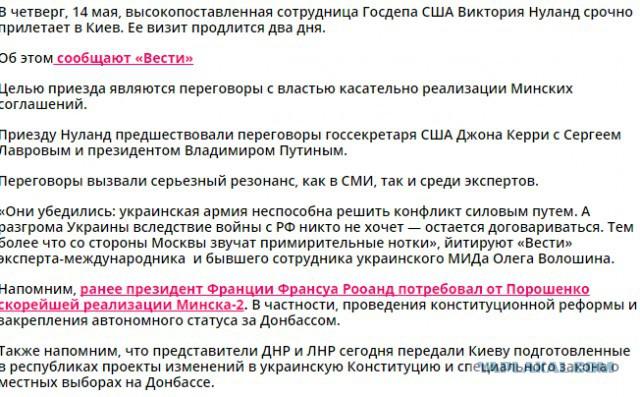 Нуланд срочно вылетела в Киев.
