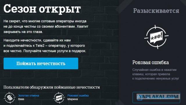 """""""Большая тройка"""" жалуется в ФАС на Теле 2"""