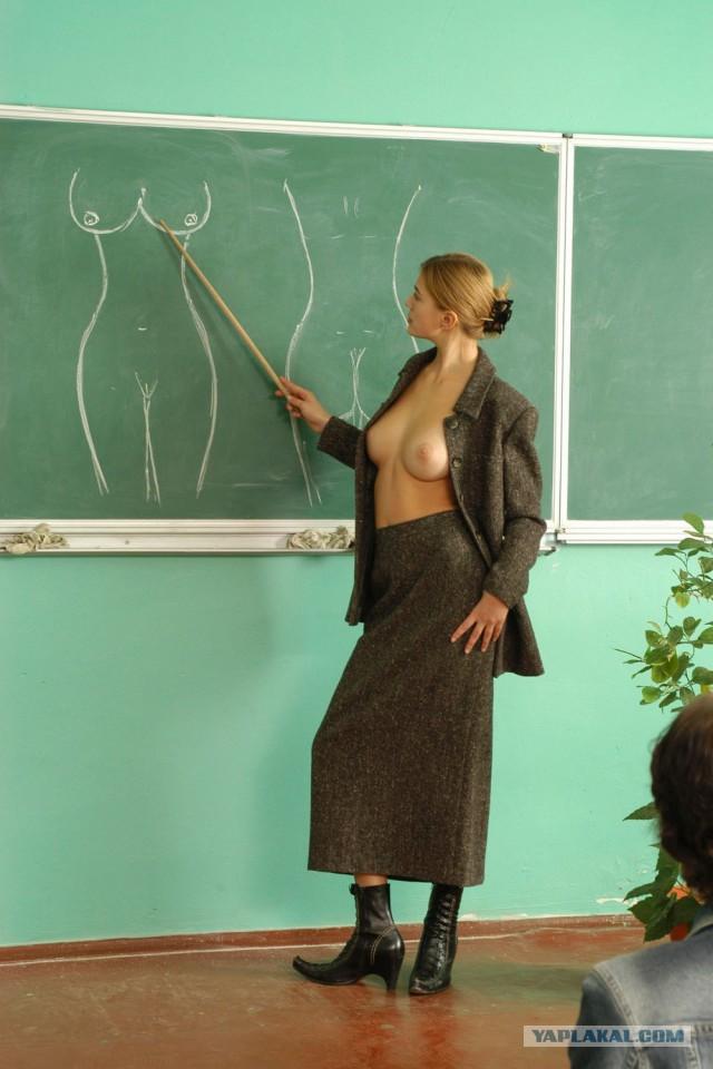 фото голых учителей с учениками