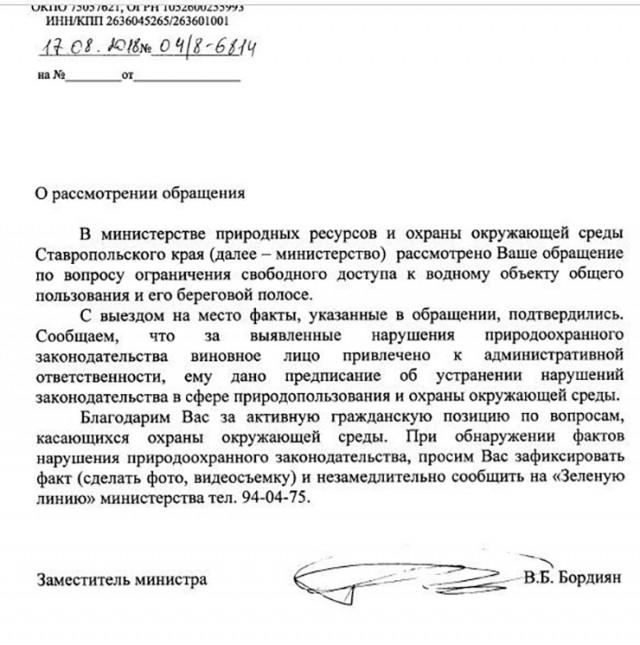 Сын ставропольского депутата «Единой России» лишил людей доступа к воде