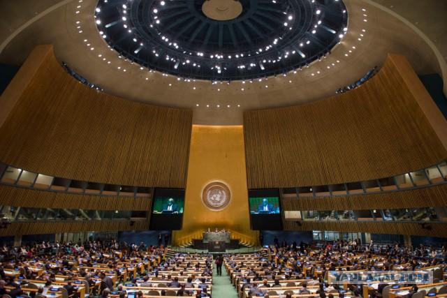 Генассамблея ООН приняла резолюцию РФ
