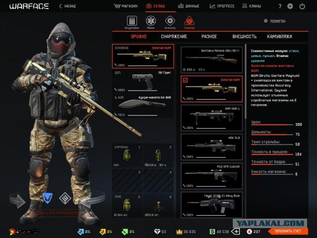 Продам аккаунт Warface 80 ранг (Альфа)