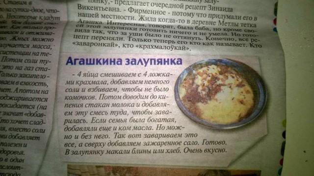 """""""Эстетика"""" еды самого нижнего уровня"""