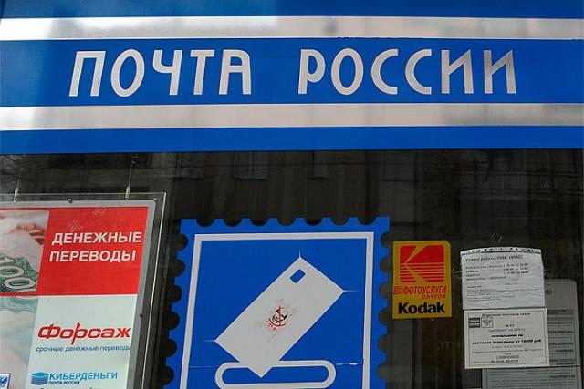 Новые правила «Почты России»