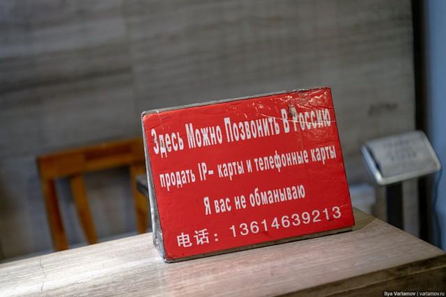 Для кого продают русские товары в Китае
