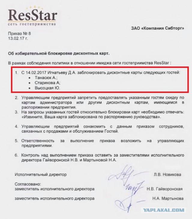 Депутат госдумы назвал сеть ресторанов помойкой, после того, как его девушку лишили там скидки