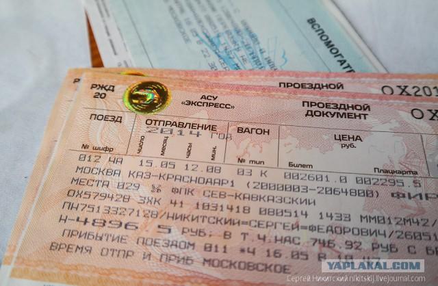 """Съездил в Крым по """"единому билету"""""""