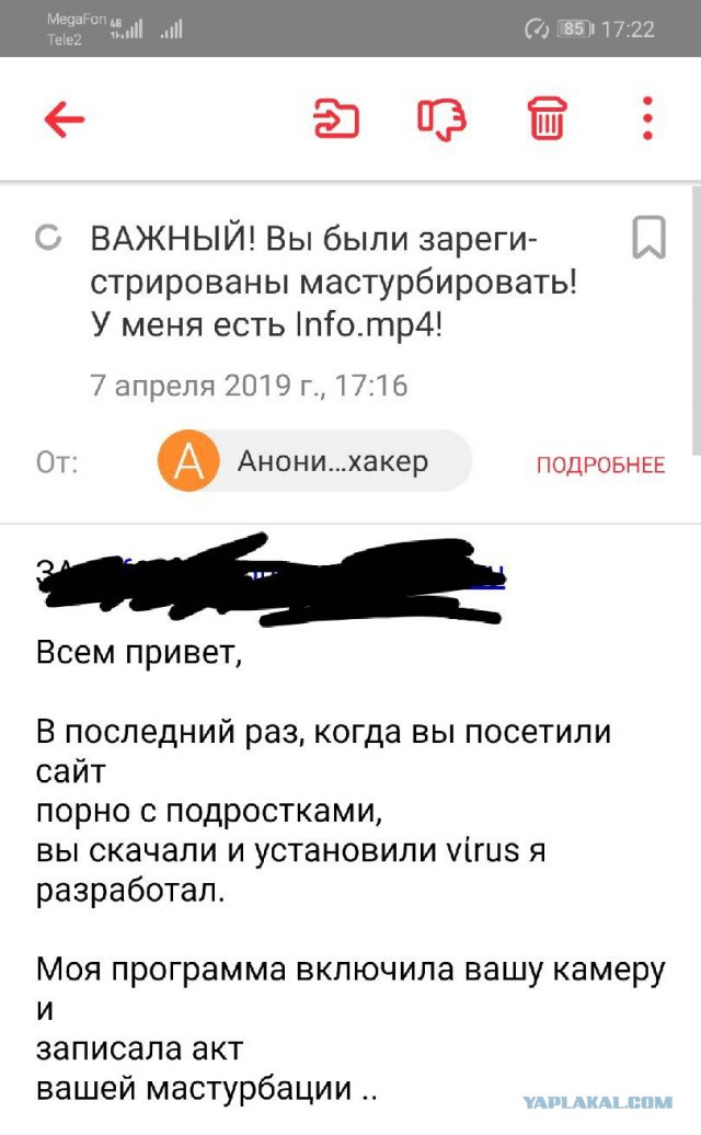 Вы были зарегистрированы мастурбировать!